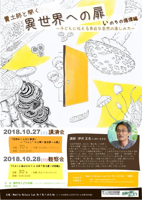 2018.10.27 異世界への扉うんこ編チラシ(完成版)p1