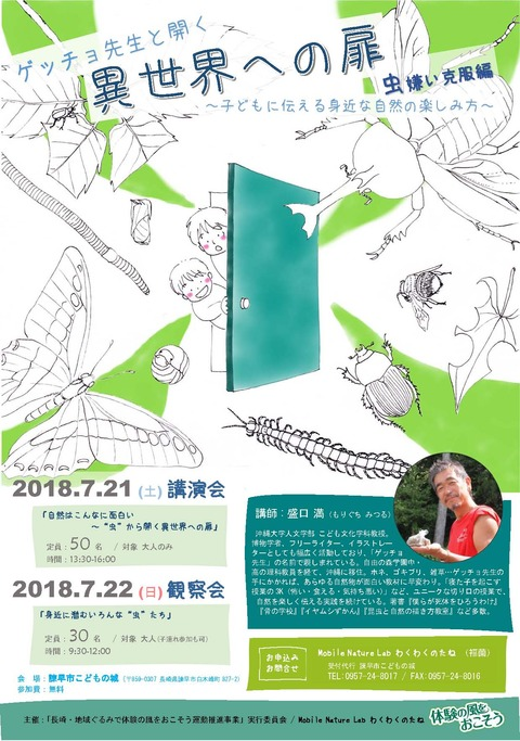 2018.07.21 異世界への扉虫編チラシ 完成版_ページ_1