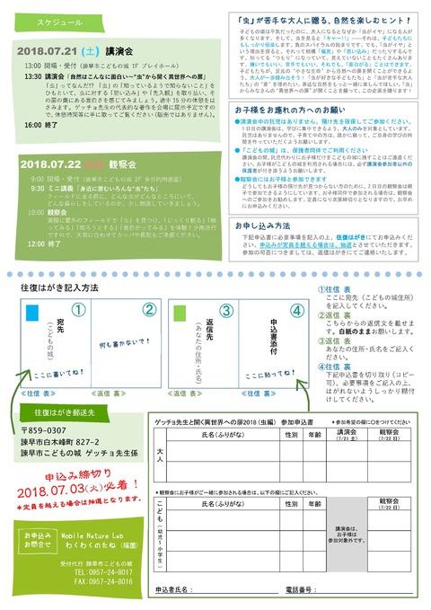 2018.07.21 異世界への扉虫編チラシ 完成版_ページ_2