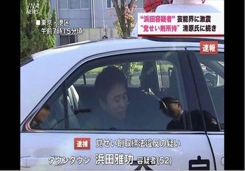 浜田 雅功 逮捕 浜田雅功 30年前の驚きの過去告白「アンタ、明日逮捕やったで!」―