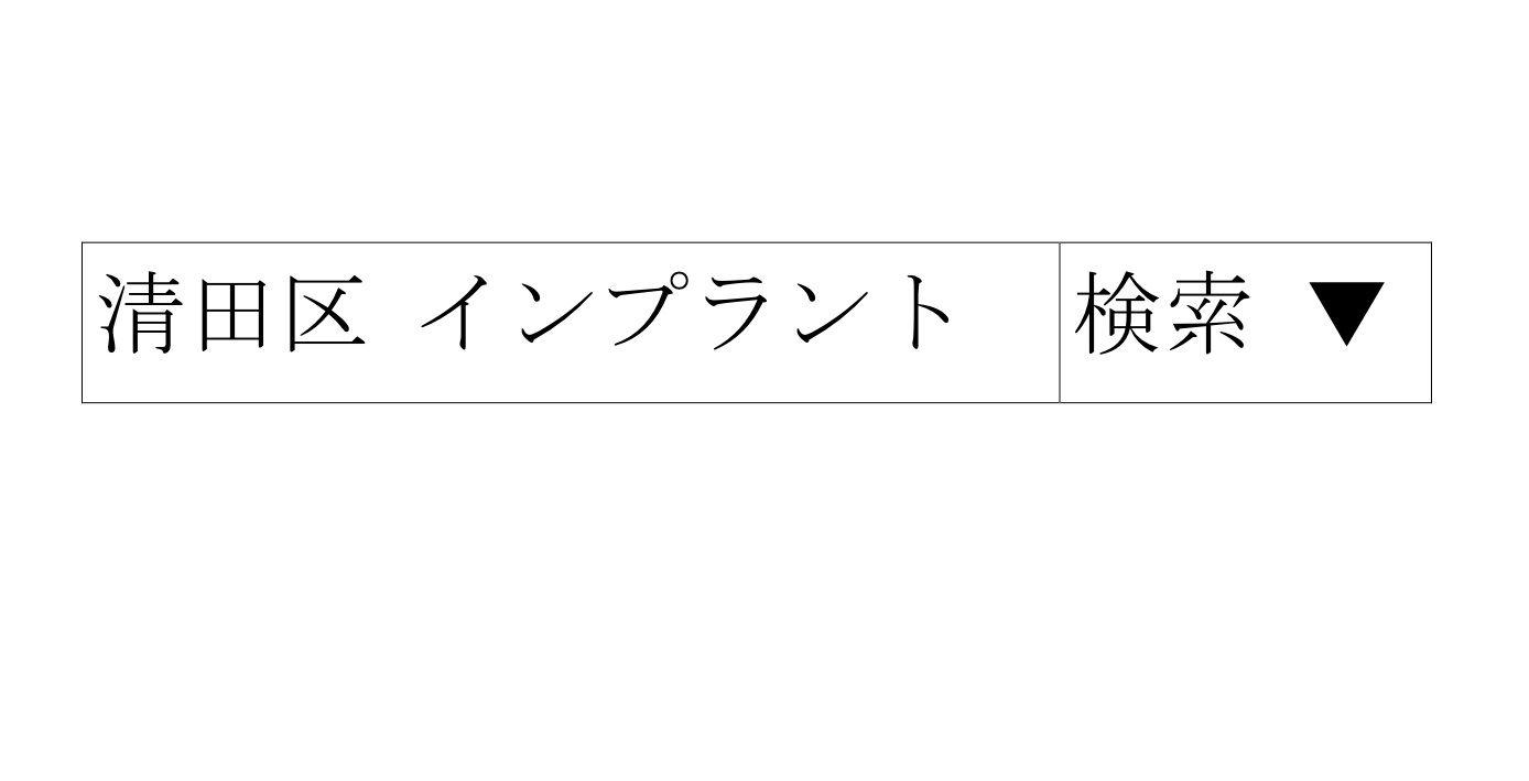 清田区インプラント