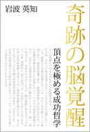 eichi_iwanami_book(obinashi)