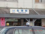 20100110-CIMG0284名張駅