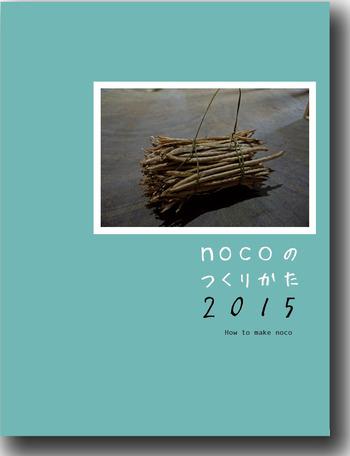 nocobook_hyoushi