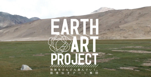 earthart-index800jp