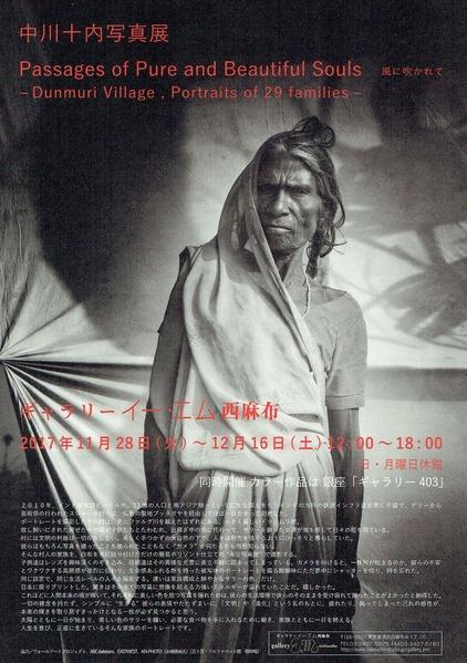 nakagawa_junai_exhibition_gallery E&M