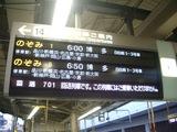朝イチ東京駅