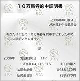 2006安田記念