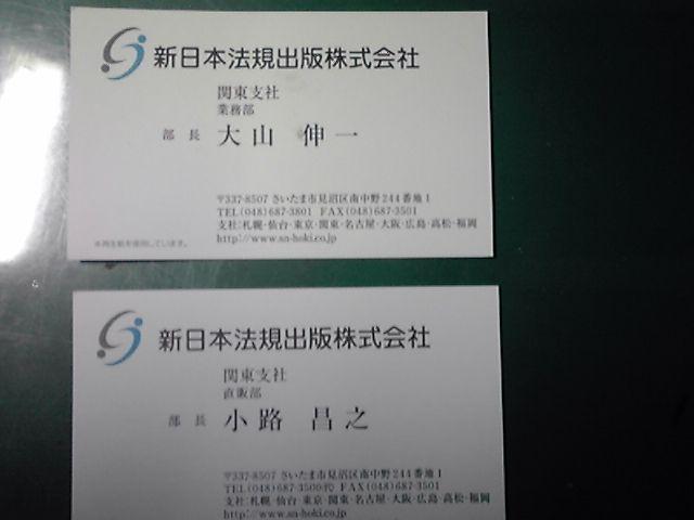 新日本法規出版株式会社に対する債権放棄 : 無限連鎖