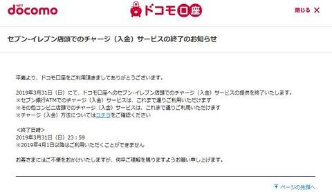 docomo_account_nanaco_end