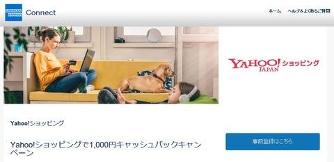 20200428_20200630_amex_yahoo_shopping_campaign