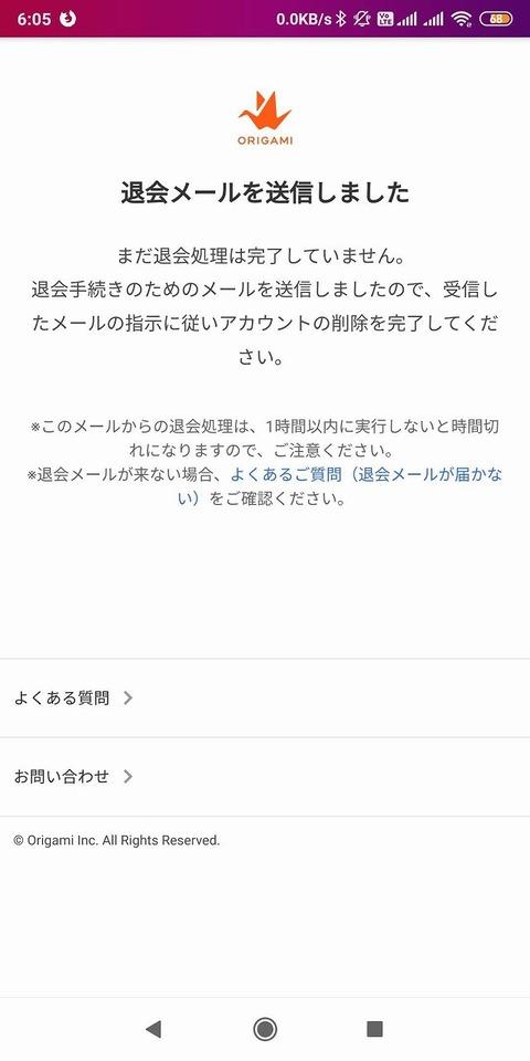 origami_cancel (4)