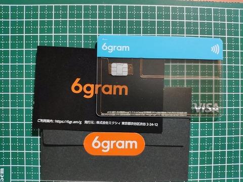 6gram_received (2)