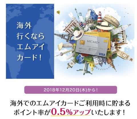 MI_overseas_pointup