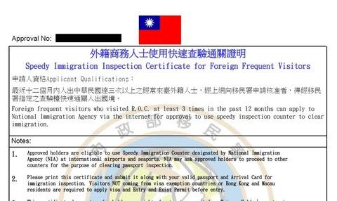 speedy_lane_certificate