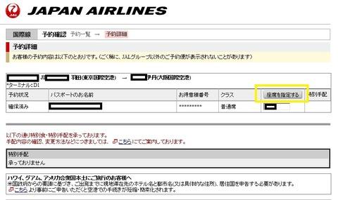 JAL_USA_4