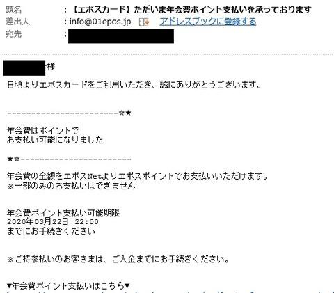 annual fee_mail