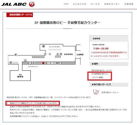 JALabc_haneda_T2_departure
