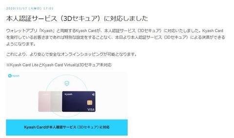 20201117_kyashcard