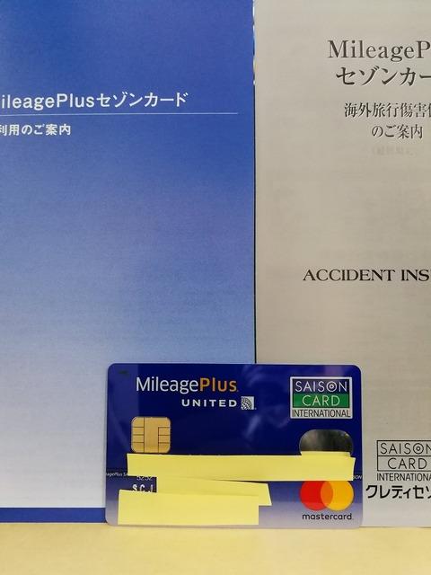 mileage_plus_saison_card_