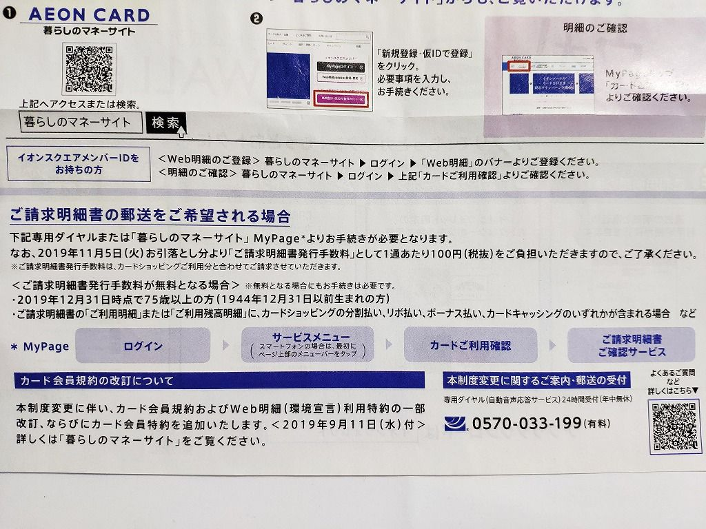 額 確認 イオン カード 請求
