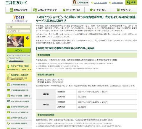20190108_SMBC_foreign transaction fee