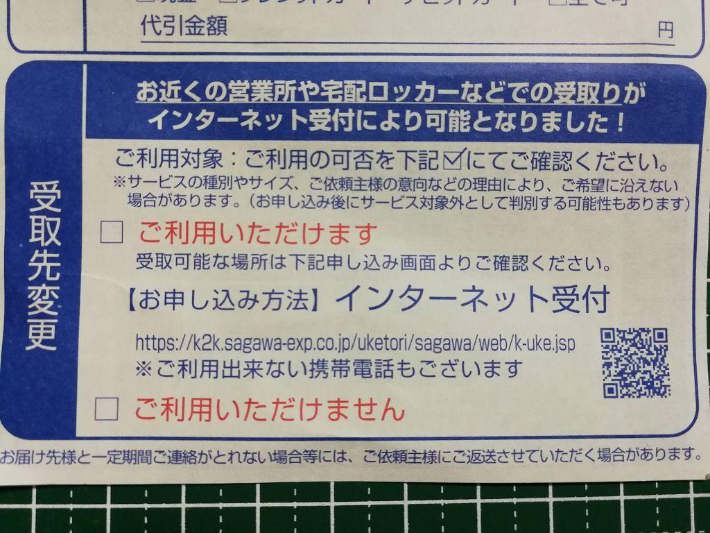 「不在票の「受取先変更」 sagawa」の画像検索結果
