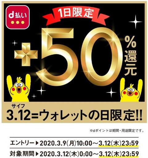 20200312_dbarai_campaign