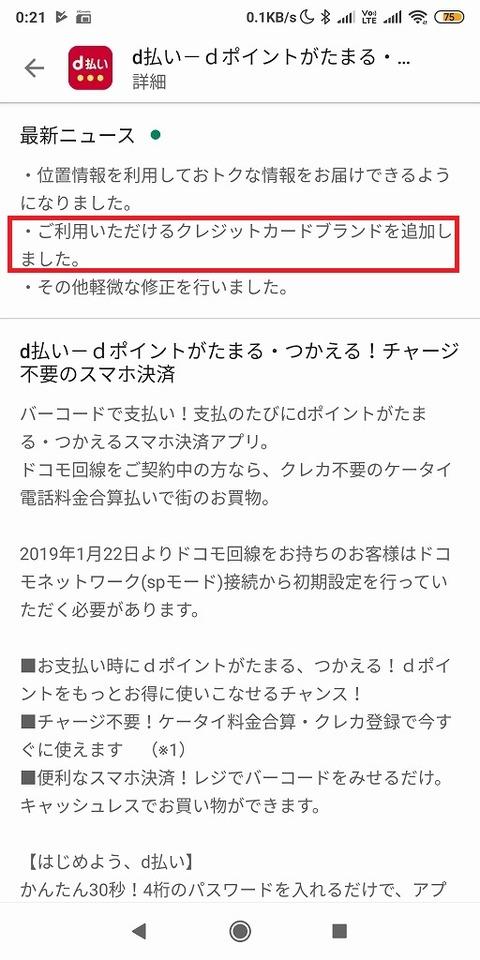 Screenshot_2019-02-06-d_barai