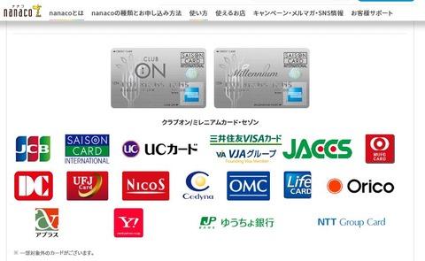 nanaco_credit_charge_tasya