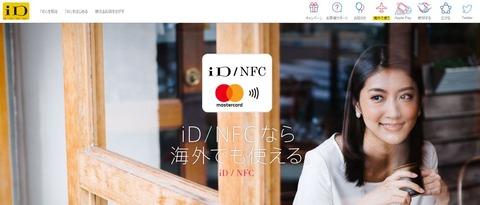 iD_NFC1