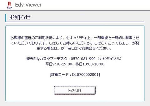 Edy_error_1