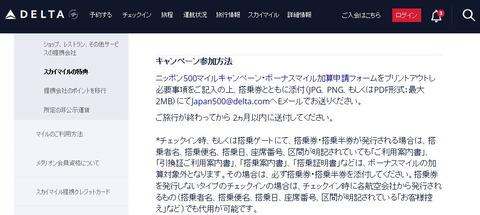 delta_nippon_500_2