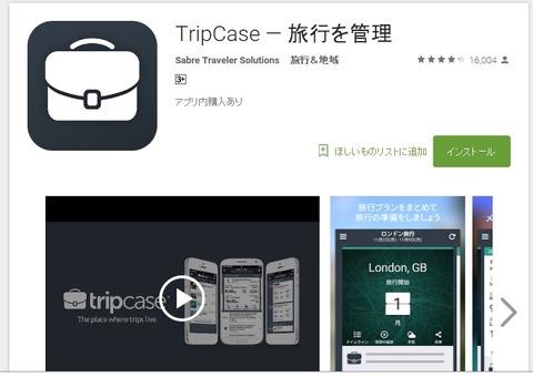 tripcase4