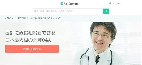 askdoctors