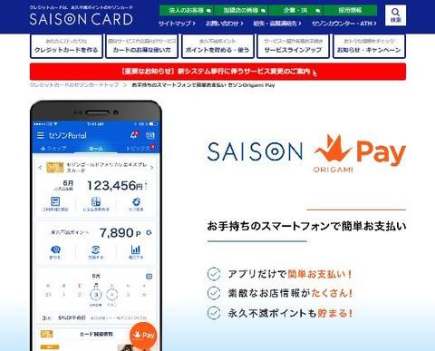saison_origami_pay