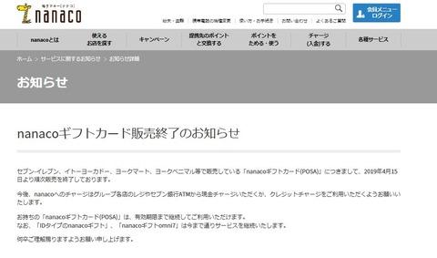 nanaco_gift_posa_end