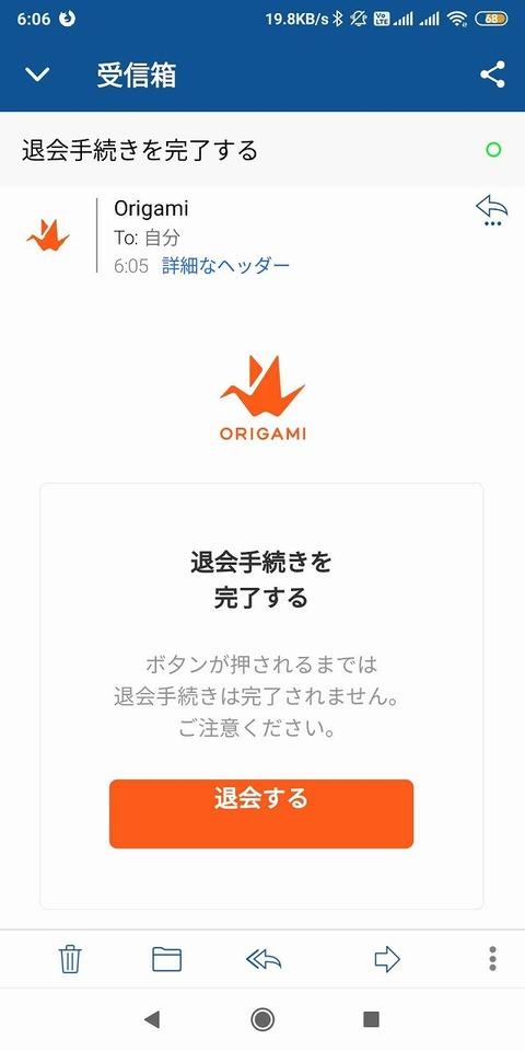 origami_cancel (5)