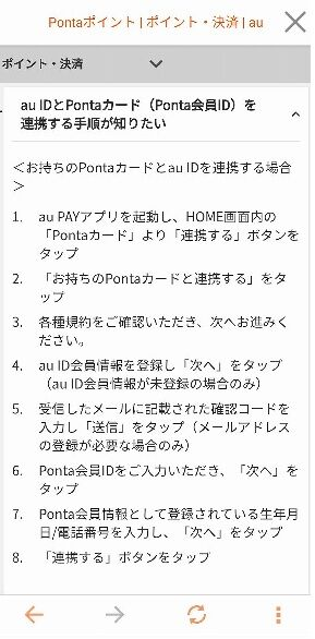 auPay_ponta_ID_1