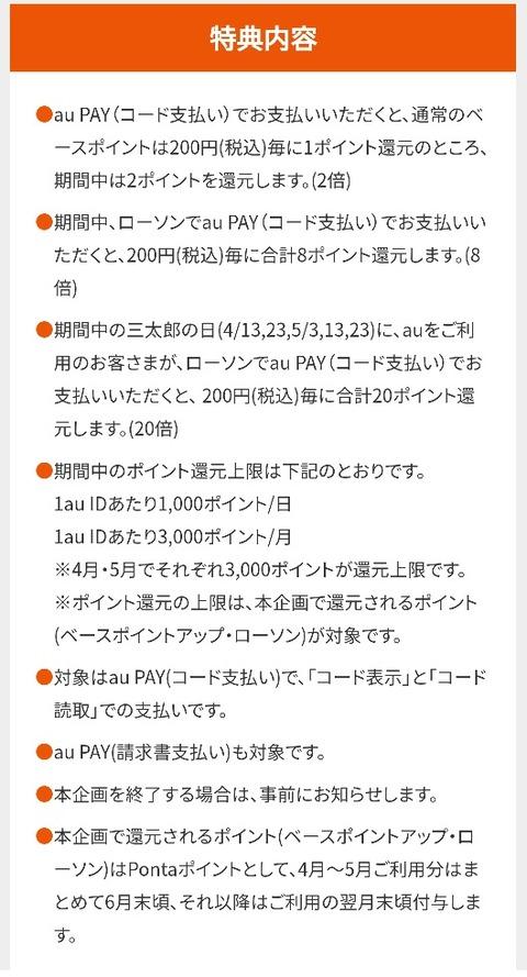 20200413_aupay_seikatsu_ouen_campaign_2