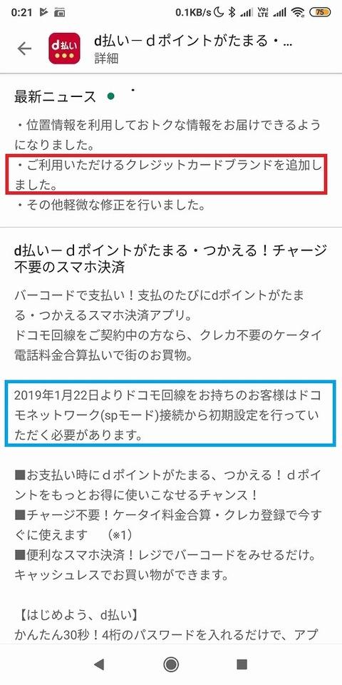 Screenshot_2019-02-06-d_barai_3