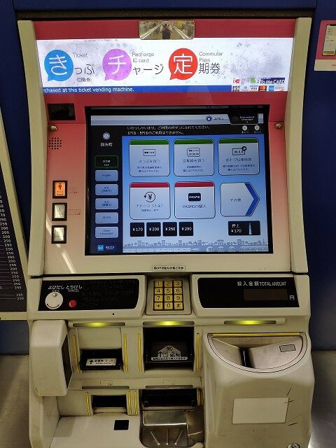 metro_vending_machine