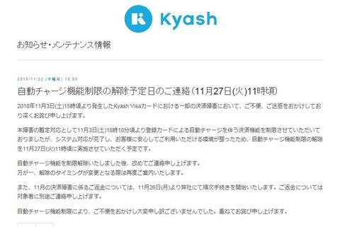 20181122_kyash_information