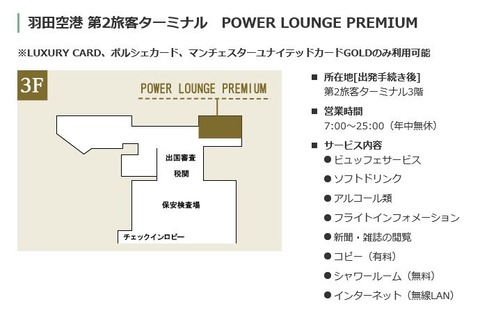 HND_T2_power_premium_lounge_aplus
