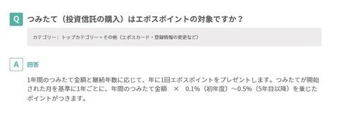 tsumiki_point_FAQ