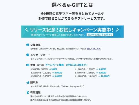 e_gift_3