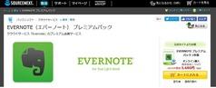 sourcenext_evernote