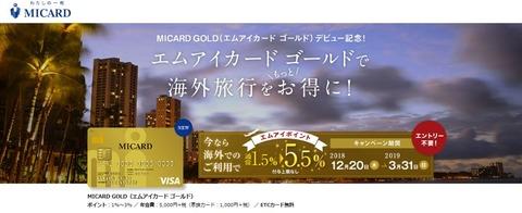 MI_GOLD_campaign