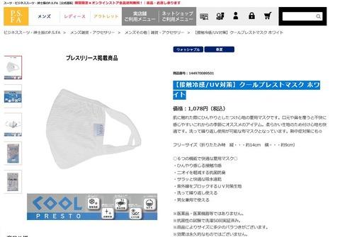 haruyama_cool_mask_1