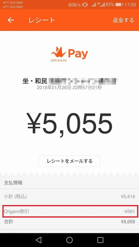 origami_pay_discount